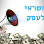 מימון לעסק
